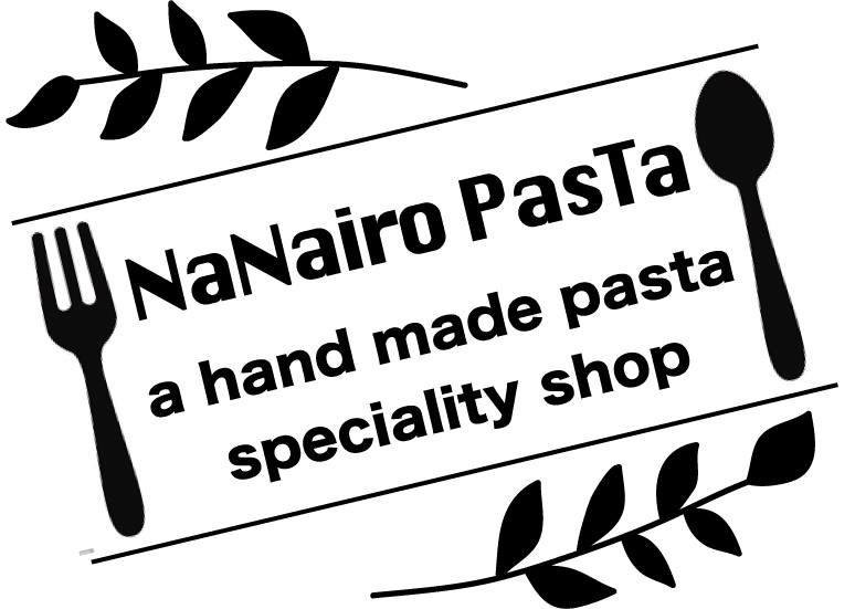 手打ち生パスタ専門店 NaNairo PasTa(ナナイロ・パスタ)